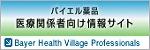バイエル薬品 医療関係者向け情報サイト