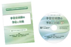画像 手足症候群の予防と対処(冊子+DVD)